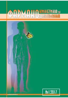 Фармакокинетика и Фармакодинамика №1, 2017 г.