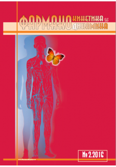 Фармакокинетика и Фармакодинамика №2, 2016 г.