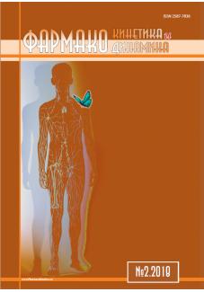 Фармакокинетика и Фармакодинамика №2, 2018 г.