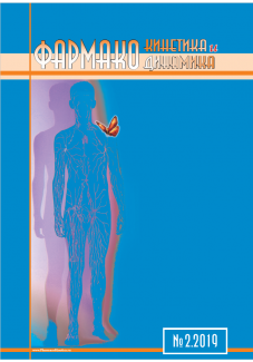 Фармакокинетика и Фармакодинамика №2, 2019 г.