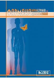 Фармакокинетика и Фармакодинамика №3, 2016 г.