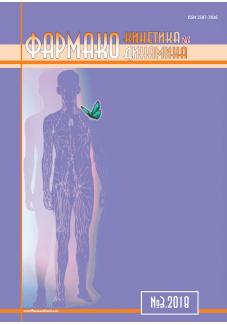 Фармакокинетика и Фармакодинамика №3, 2018 г.