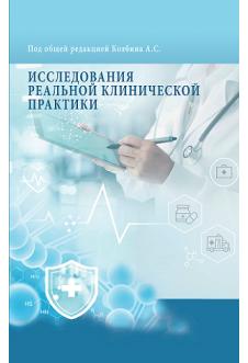 Исследования реальной клинической практики