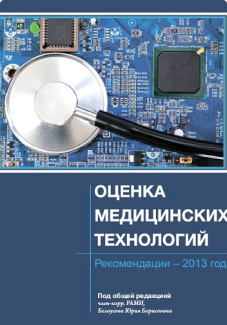 Оценка медицинских технологий
