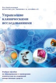 Управление клиническими исследованиями