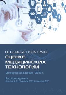 Основные понятия в оценке медицинских технологий